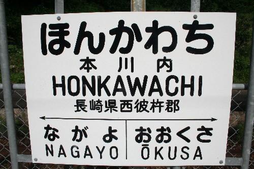 本川内駅駅名標