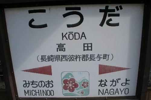 高田駅駅名標