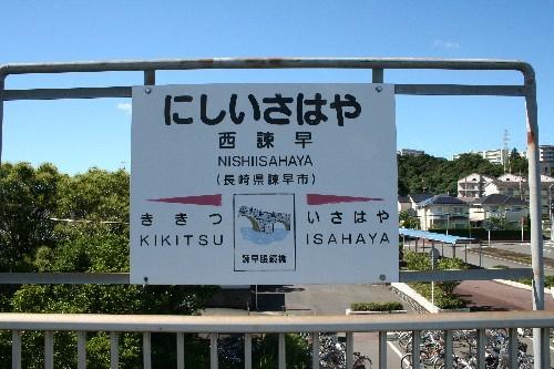 西諫早駅駅名標