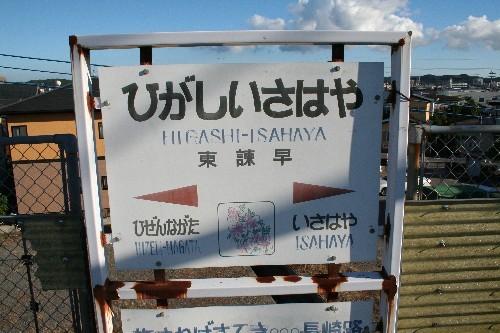東諫早駅駅名標