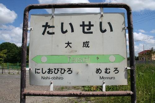 大成駅駅名標