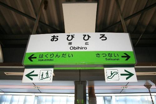 帯広駅駅名標