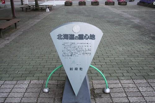 北海道重心のモニュメント