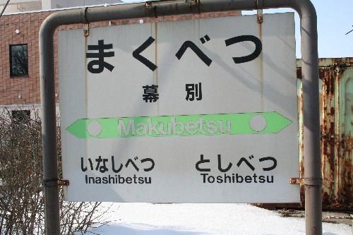 幕別駅駅名標