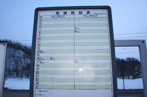 稲士別駅時刻表