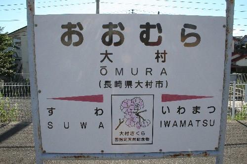 大村駅駅名標