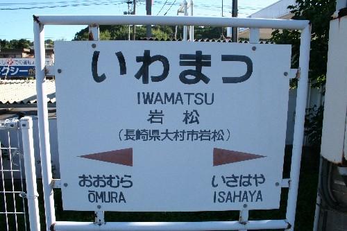 岩松駅駅名標