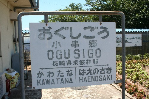 小串郷駅駅名標