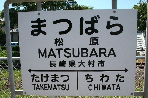 松原駅駅名標