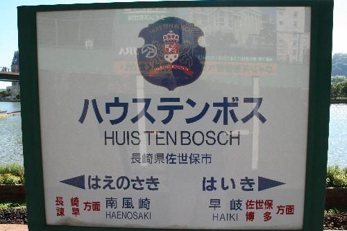 ハウステンボス駅駅名標