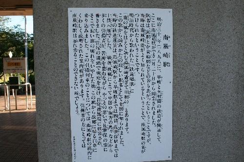 南風崎駅の説明板