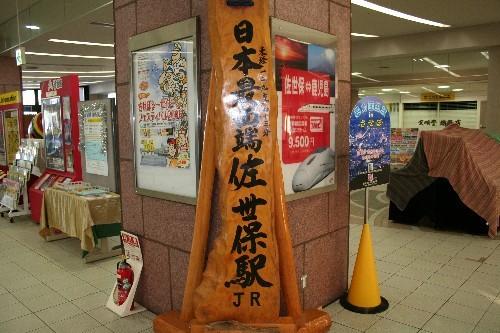 JR最西端駅標