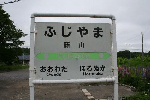 藤山駅駅名標