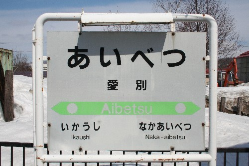 愛別駅駅名標
