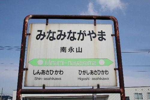 南永山駅駅名標