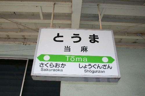 当麻駅駅名標