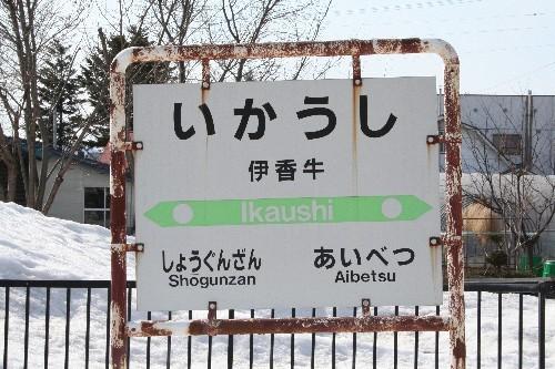 伊香牛駅駅名標