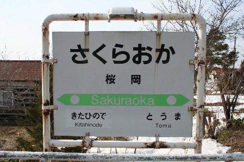 桜岡駅駅名標