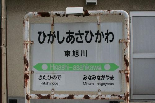 東旭川駅駅名標