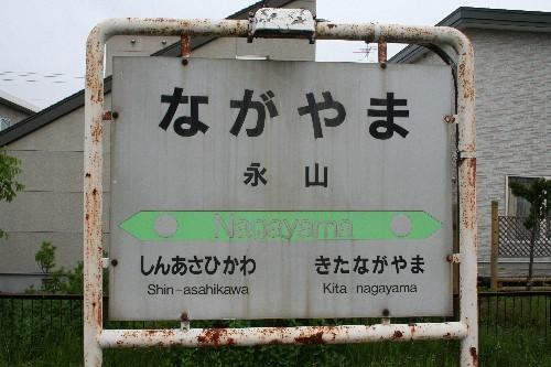 永山駅駅名標