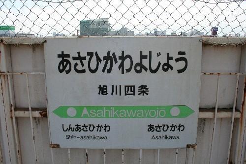 旭川四条駅駅名標
