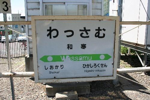 和寒駅駅名標
