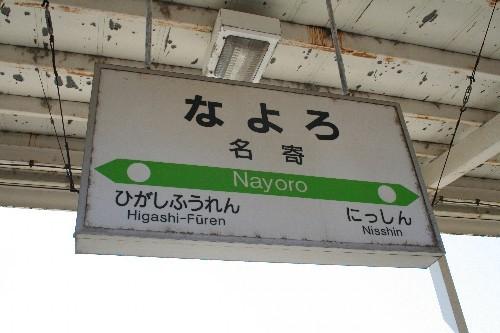 名寄駅駅名標