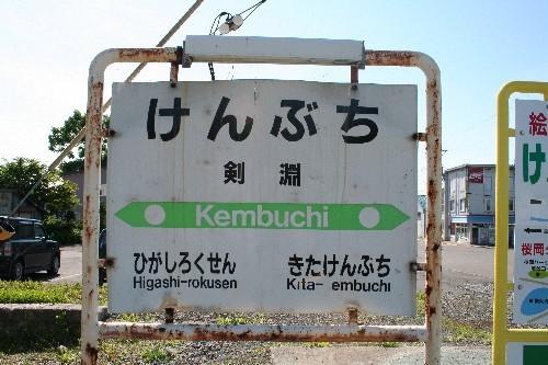 剣淵駅駅名標