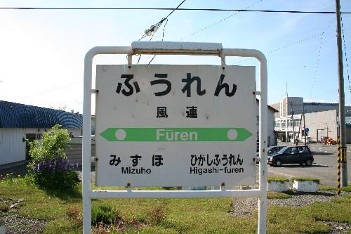 風連駅駅名標