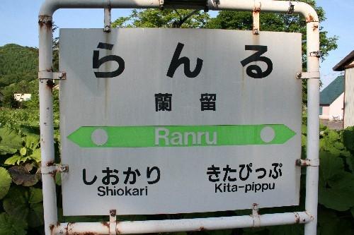 蘭留駅駅名標