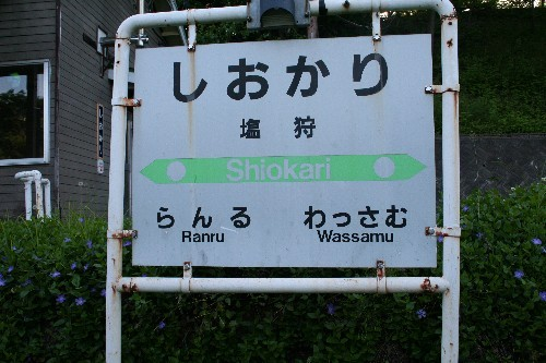 塩狩駅駅名標