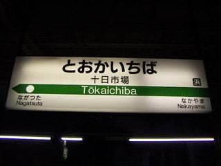 十日市場駅駅名標