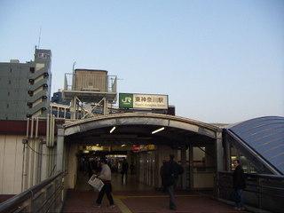 東神奈川駅