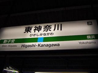 東神奈川駅駅名標