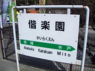 偕楽園駅駅名標