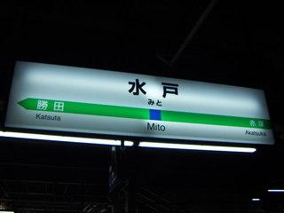 水戸駅駅名標