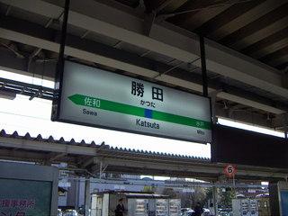 勝田駅駅名標