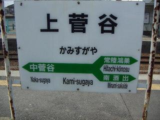 上菅谷駅駅名標