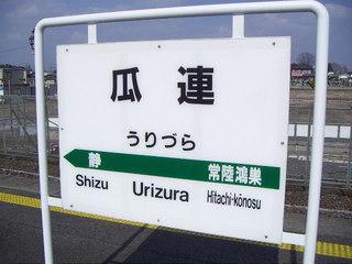 瓜連駅駅名標