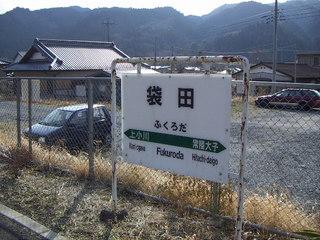 袋田駅駅名標