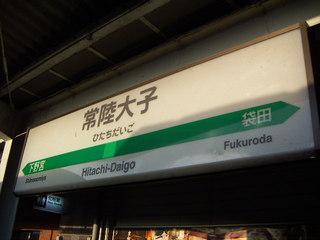 常陸大子駅駅名標